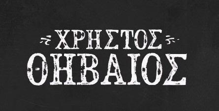 http://thivaioschristos.blogspot.gr/